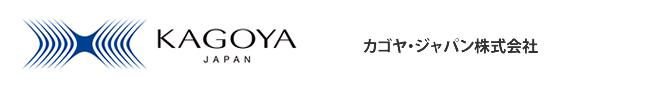 カゴヤ・ジャパン株式会社