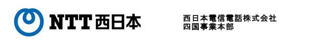 西日本電信電話株式会社 四国事業本部