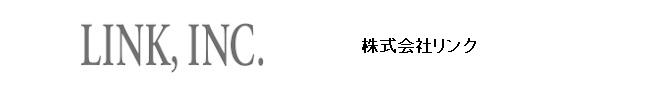 株式会社リンク