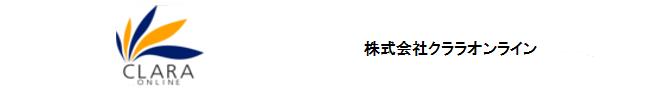 株式会社クララオンライン